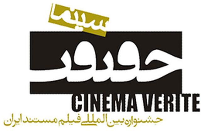 اعلام فیلم های بخش «در قلبِ شـــرق» جشنواره سینماحقیقت