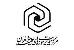 172 نفر به جشنواره کشوری اساتید حوزههای علمیه خواهران راه یافتند
