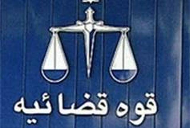 7 شعبه ویژه صلح و سازش در دادگستری و دادسرای بجنورد تشکیل شد