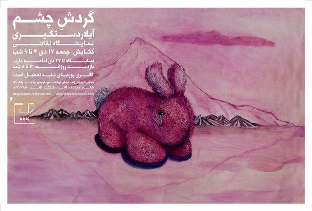 نمایشگاه نقاشی آیلار دستگیری افتتاح می شود