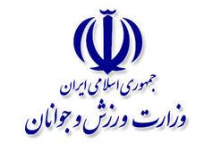 وزارت ورزش و جوانان قهرمانی تیم نوجوانان تکواندوی ایران درآسیا را تبریک گفت
