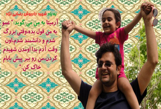 رئیس فدراسیون تیر اندازی از یادگار شهید رضایی نژاد تجلیل کرد