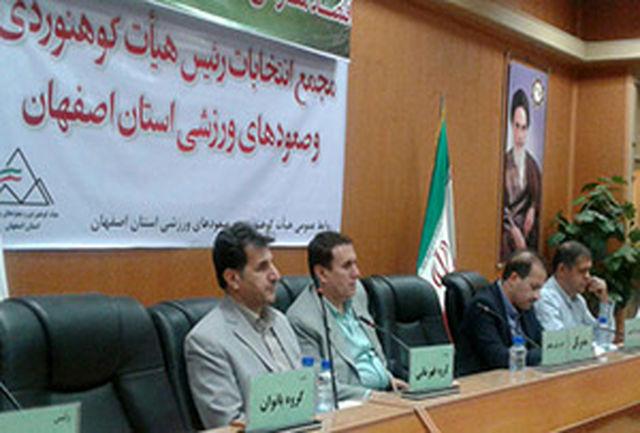 رئیس هیات کوهنوردی استان اصفهان انتخاب شد