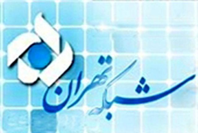 شبکه تهران به نمایشگاه کتاب تهران رفت