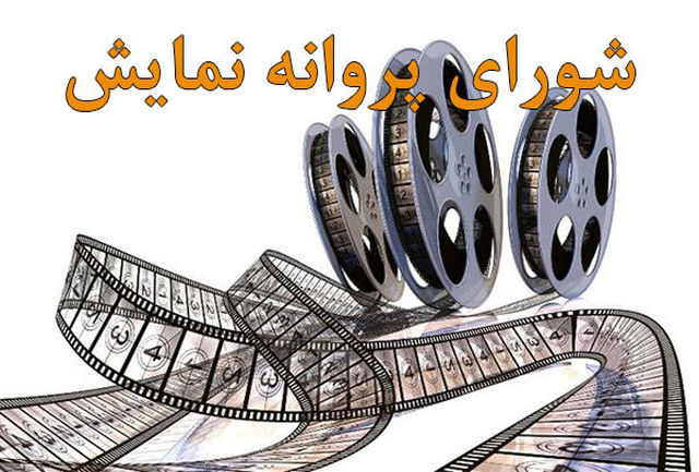 صدور مجوز عرضه ۱۲ اثر در شبکه نمایش خانگی