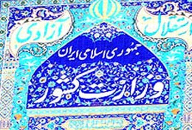 دستورالعمل ۲۱ گانه وزیر کشور برای ارائه خدمات مطلوب در نوروز ۹۲