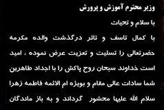مدیر کل آموزش و پرورش درگذشت والده وزیر آموزش و پرورش را تسلیت گفت