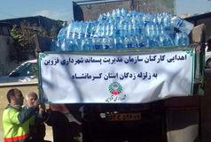 ارسال اقلام مورد نیاز زلزله زدگان توسط کارکنان پسماند