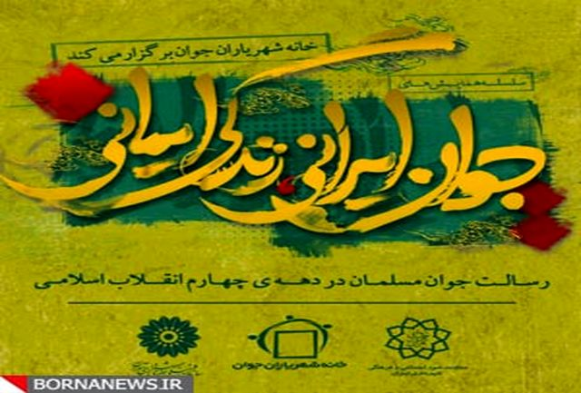 سلسله همایش های «جوان ایرانی، زندگی ایمانی»برگزار می شود
