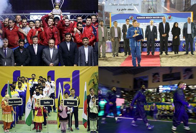 ورزش برای تمام ایرانیان
