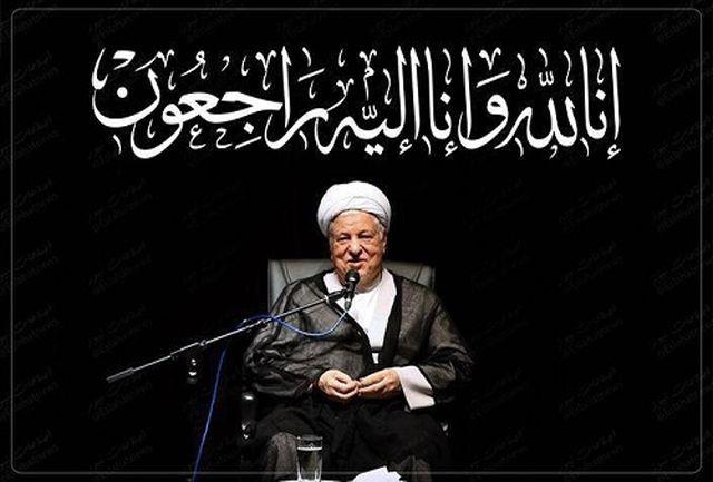 پیام تسلیت مدیرکل ورزش و جوانان استان قزوین بمناسبت رحلت حضرت آیت ا... هاشمی رفسنجانی