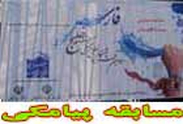 طرح مسابقه پیامكی بهمناسبت سالروز ملی خلیج فارس