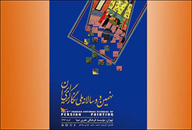 نهمین دوسالانه ملی نگارگری از 15 آذر در تهران آغاز می شود