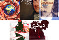انتشار آثاری درباره زنان، دیگری و حقوق انسان