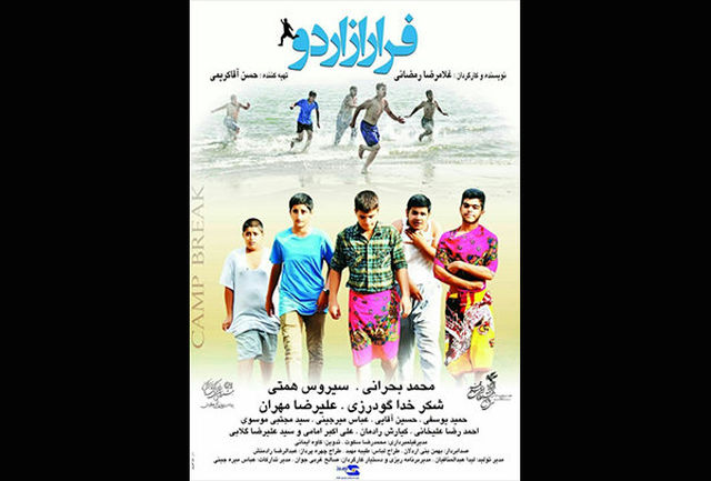 اکران فیلم «فرار از اردو» در سینماهای کانون آغاز شد