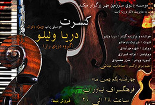 کنسرت نوای دریای راز ویژه بانوان به روی صحنه می رود