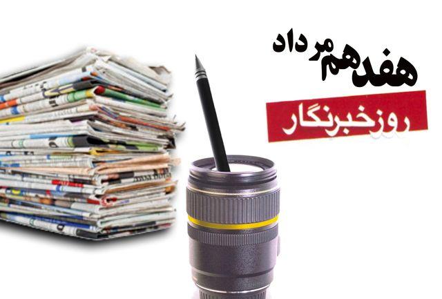 نردبان روزنامهنگاری و موجسواریهای تازه
