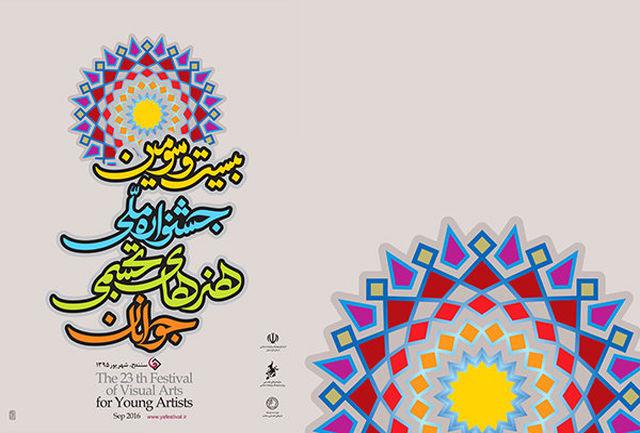 پوستر بیست و سومین جشنواره هنرهای تجسمی جوانان منتشر شد