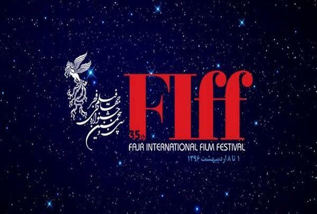 شرایط ثبت حضور در جشنواره جهانی فیلم فجر اعلام شد