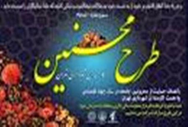 حامیان طرح محسنین 10 میلیارد ریال به نیازمندان اصفهان کمک کردند