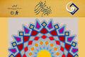 اعلام اسامی استادان کارگاه های جشنواره ملی هنرهای تجسمی جوانان