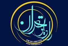 میزبانی صالح علا از روزهداران همراه با رادیو تهران