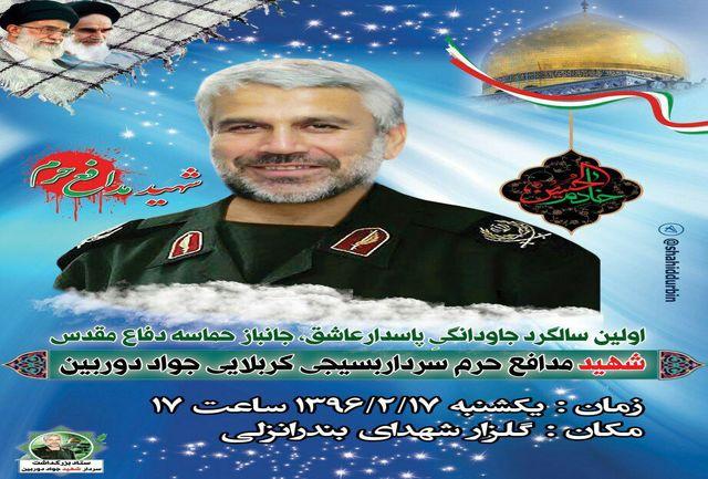 """اولین سالگرد جاودانگی شهید مدافع حرم، سردار """"جواد دوربین"""""""