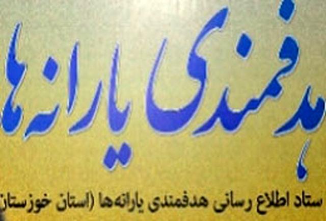 تامین 600میلیارد تومان نقدینگی در خوزستان برای پرداخت یارانهها