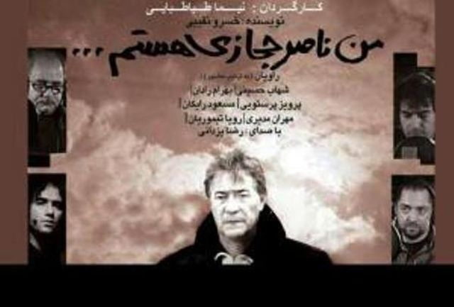 تهیهکننده «من ناصر حجازى هستم...» آزاد شد