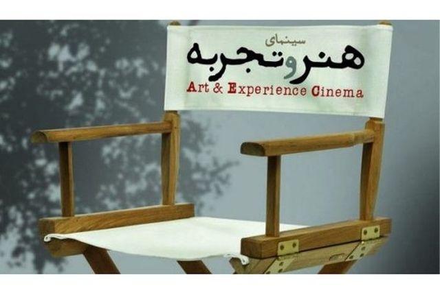آمار فروش و تماشاگران «هنر و تجربه» اعلام شد