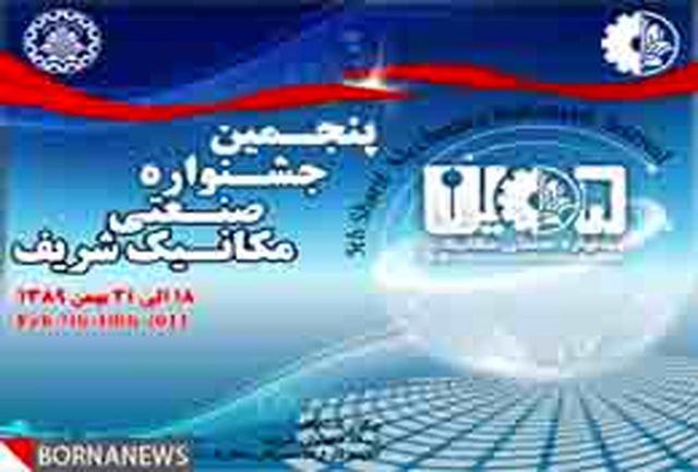 فردا جشنواره صنعتی مکانیک شریف برگزار میشود
