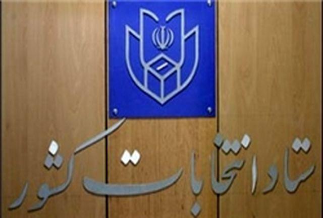 رأی روحانی به 14 میلیون رسید/ 14 هزار شعبه تا آرای نهایی