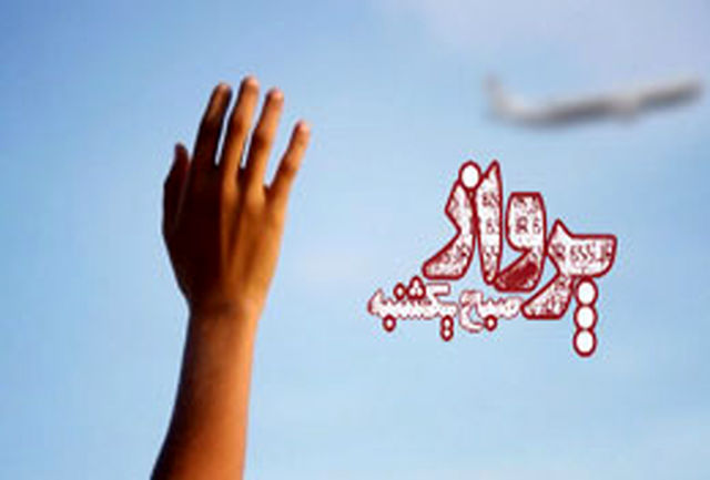 پرواز صبح یکشنبه در جایزه بزرگ شهید آوینی
