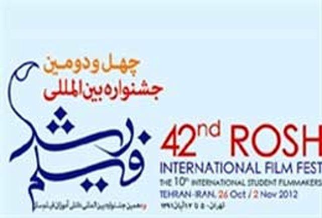 برگزاری چهل و دومین جشنواره بینالمللی رشد از 5 تا 12 آبان ماه در تهران
