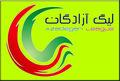 برنامه کامل لیگ آزادگان تا پایان نیمفصل اعلام شد
