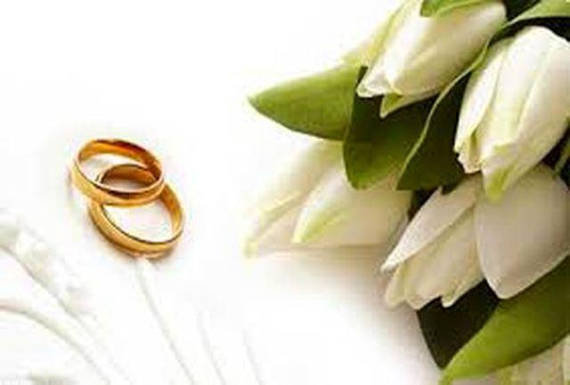 تمام متقاضیان وام ازدواج مشمول تسهیلات 10 میلیونی هستند