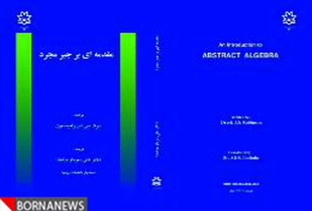 دانشگاه ارومیه كتاب «مقدمهای بر جبر مجرد» را به فارسی منتشر كرد