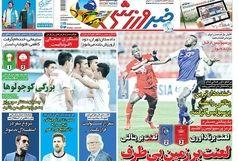 دستگیری جنجالی 9 فوتبالیست