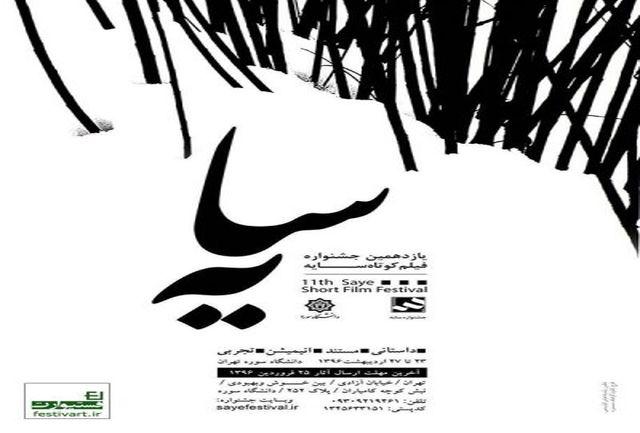 اکران آثار برگزیده شهید فهیمی/ پرداخت کمک هزینه ساخت به فیلمنامههای برگزیده