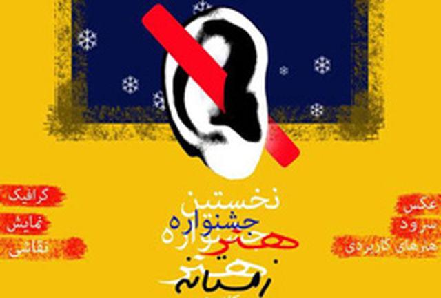 105 اثر در «جشنواره زمستانه کانون ناشنوایان ایران» ارائه شد