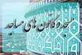 فعالیت ٢٥٧ کانون فرهنگی و هنری مساجد در ایلام