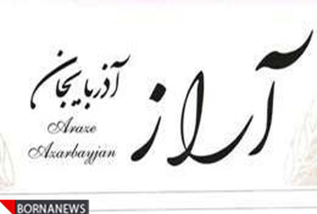 وعدههای انتشار نخستین روزنامه آذربایجان غربی محقق نشد