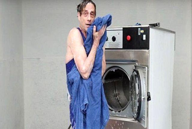 مردی که در لباسشویی خود را شست!/ ببینید