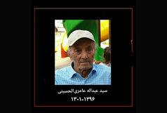 عبداله عامری درگذشت