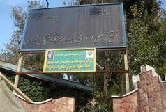 اردوگاه شهید باهنر تهران فروخته نشده و قابل فروش هم نیست