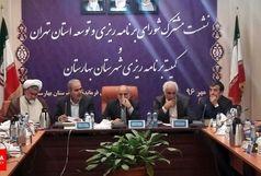 تاکید استاندار بر تجهیز سالن های ورزشی در بهارستان