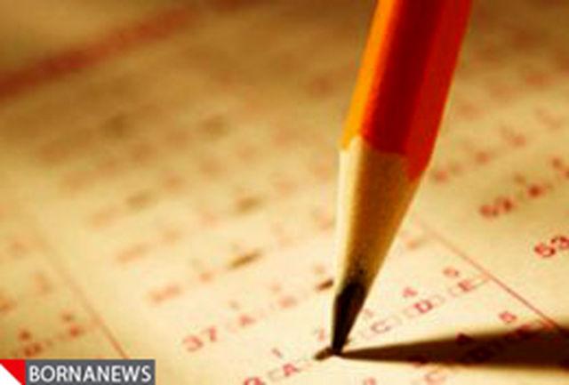 نتایج کاردانی به کارشناسی ناپیوسته اواسط مردادماه اعلام میشود