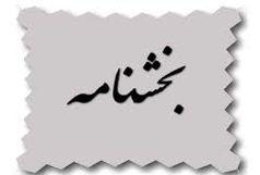 بخشنامه ابلاغی استاندار آذربایجان غربی به مدیران استان در خصوص اخذ نظرات و پیشنهادات جوانان