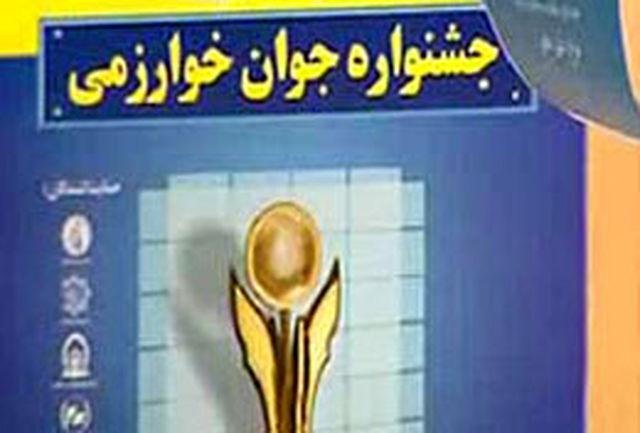 افتخار آفرینی دانش آموزان فارس درهجدهمین جشنواره جوان خوارزمی کشور