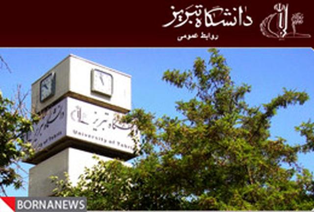 بورس طرح های پژوهشی در دانشگاه تبریز افتتاح می شود